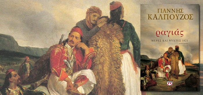 ΡΑΓΙΑΣ. ΜΕΡΕΣ ΚΑΙ ΝΥΧΤΕΣ 1821