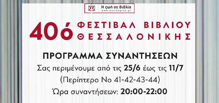 ΕΚΔΟΣΕΙΣ ΨΥΧΟΓΙΟΣ: Συναντήσεις με αγαπημένους συγγραφείς στο 40ο Φεστιβάλ Βιβλίου Θεσσαλονίκης