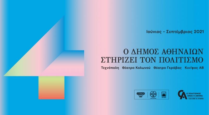 Ο πολιτισμός είναι η Αθήνα – Ο Δήμος Αθηναίων στηρίζει τον πολιτισμό
