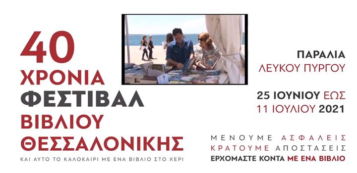 40ο Πανελλήνιο Φεστιβάλ Βιβλίου Θεσσαλονίκης: Επιστρέφει και γιορτάζει – 25 Ιουνίου έως 11 Ιουλίου (σποτ)