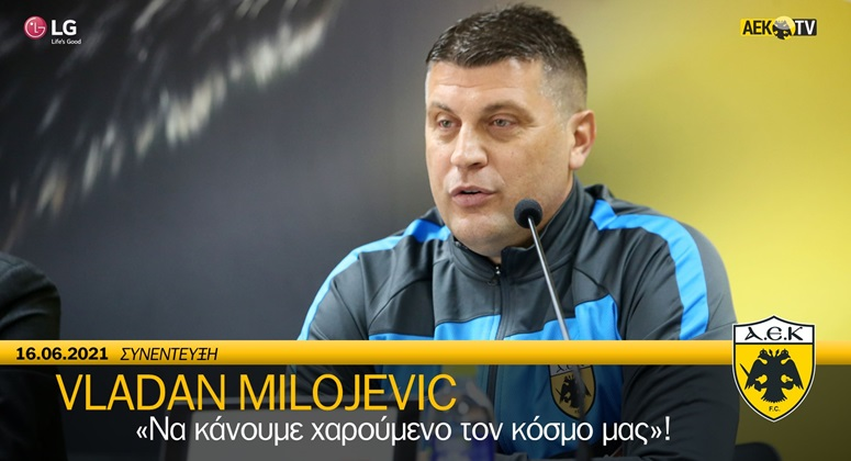 Μιλόγεβιτς: «Δεν φοβάμαι τίποτα και κανέναν – Να κάνουμε χαρούμενο τον κόσμο μας»