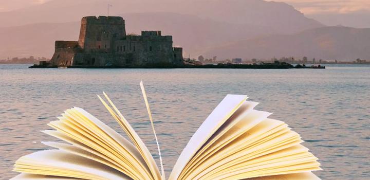 30 Ιουλίου ανοίγει τις πύλες της στο Ναύπλιο η Έκθεση Βιβλίου 2021
