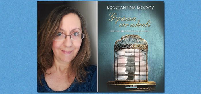 """Διαδικτυακή Παρουσίαση Βιβλίου στον ΙΑΝΟ: """"Γεράκια στο Κλουβί"""" της Κωνσταντίνας Μόσχου (13/07/21)"""