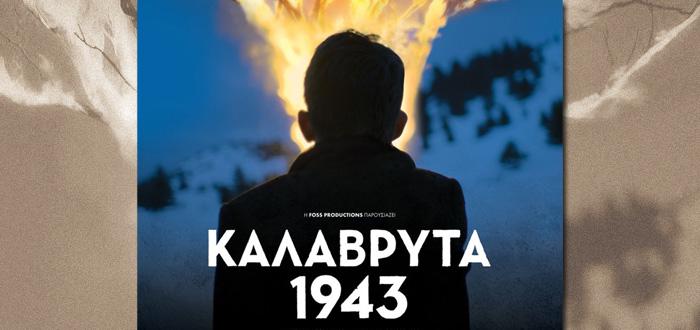 ΚΑΛΑΒΡΥΤΑ 1943 – η αληθινή ιστορία για ένα έγκλημα που είναι ακόμα ατιμώρητο (Official Trailer)