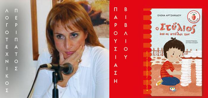 Λογοτεχνικός περίπατος με τη συγγραφέα Έλενα Αρτζανίδου στην Πάρο