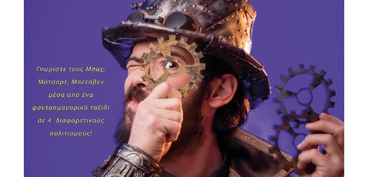 Θέατρο Βωλάξ: Mουσικοθεατρική παράσταση για μικρούς και μεγάλους από την ομάδα Τικ Τακ Ντο στο ΦΕΣΤΙΒΑΛ ΤΗΝΟΥ (trailer)