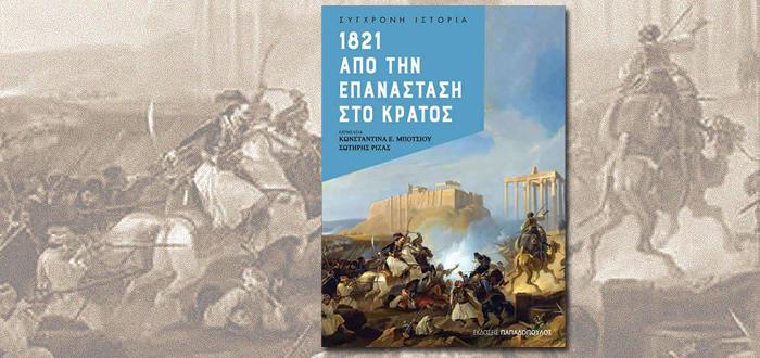 1821 – ΑΠΟ ΤΗΝ ΕΠΑΝΑΣΤΑΣΗ ΣΤΟ ΚΡΑΤΟΣ