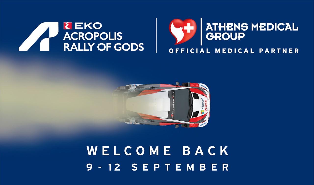 ΕΚΟ Ράλλυ Ακρόπολις 2021: «Επίσημος Ιατρικός Υποστηρικτής» o Όμιλος Ιατρικού Αθηνών