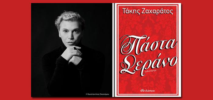 Ο Τάκης Ζαχαράτος υπογράφει το πρώτο του βιβλίο, «Πάστα Σεράνο» στον ΙΑΝΟ της Αθήνας