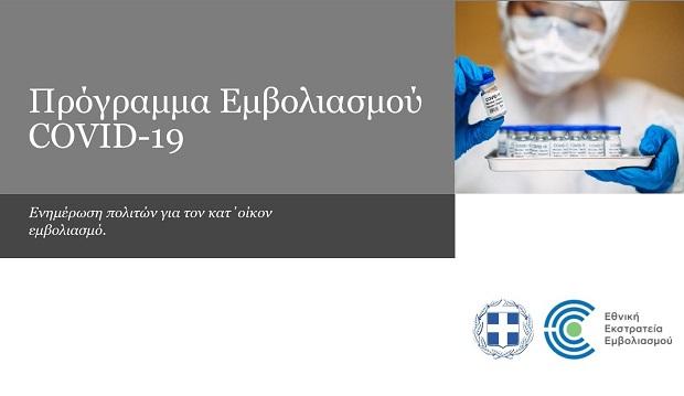 Δήμος Ιλίου: Νέες οδηγίες για τη διαδικασία εμβολιασμού κατ' οίκον από τη 2η ΔΥΠΕ και το Υπουργείο Υγείας