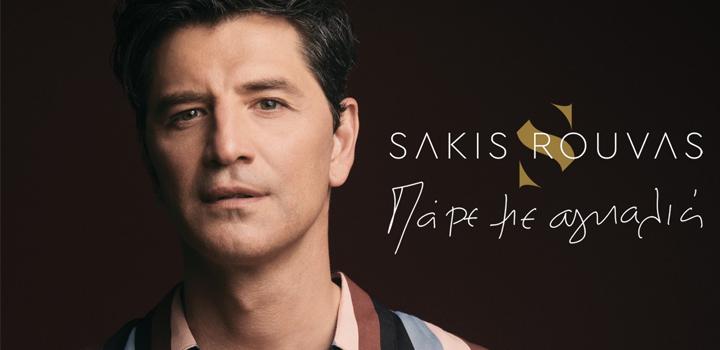 Σάκης Ρουβάς: Στο Νο1 των ελληνικών ραδιοφώνων με το «Πάρε Με Αγκαλιά»