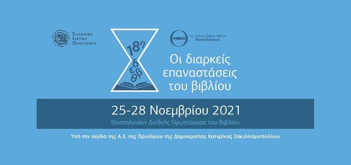 Η Περιφέρεια Κεντρικής Μακεδονίας και ο Δήμος Θεσσαλονίκης σε πρωταγωνιστικό ρόλο στη διοργάνωση της18ης Διεθνούς Έκθεσης Βιβλίου Θεσσαλονίκης, στις 25-28 Νοεμβρίου 2021