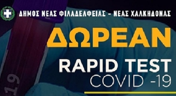 11η δράση δωρεάν προληπτικών ελέγχων (rapid tests Covid-19) στο Δήμο Νέας Φιλαδέλφειας – Νέας Χαλκηδόνας