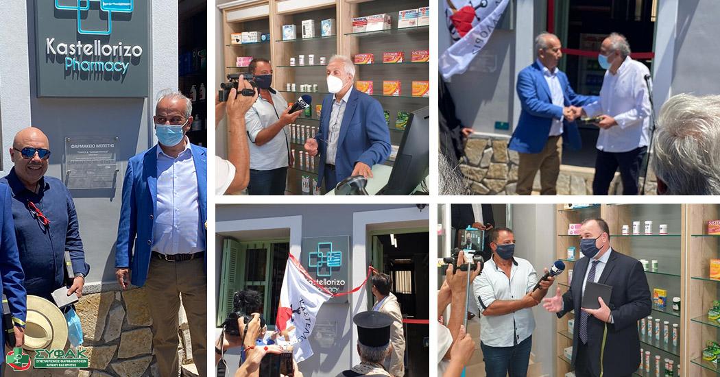 Ίδρυση του πρώτου φαρμακείου στο Καστελόριζο μέσω δωρεάς της ΒΙΑΝΕΞ (video)