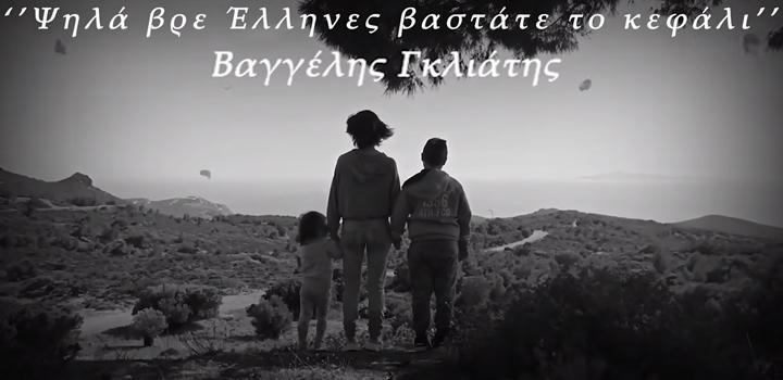 """Βαγγέλης Γκλιάτης: """"Ψηλά βρε Έλληνες βαστάτε το κεφάλι"""" – Official Music Video"""