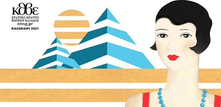 """ΚΘΒΕ: Η """"ΕΛΕΝΗ"""" ΤΟΥ ΕΥΡΙΠΙΔΗ στην ΕΠΙΔΑΥΡΟ – Δηλώσεις από τη συνέντευξη τύπου στην Αθήνα"""