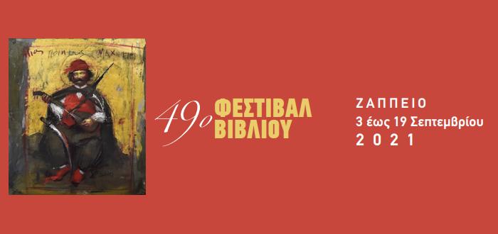 49ο ΦΕΣΤΙΒΑΛ ΒΙΒΛΙΟΥστο ΖΑΠΠΕΙΟ (03 Σεπτεμβρίου – 19 Σεπτεμβρίου 2021)