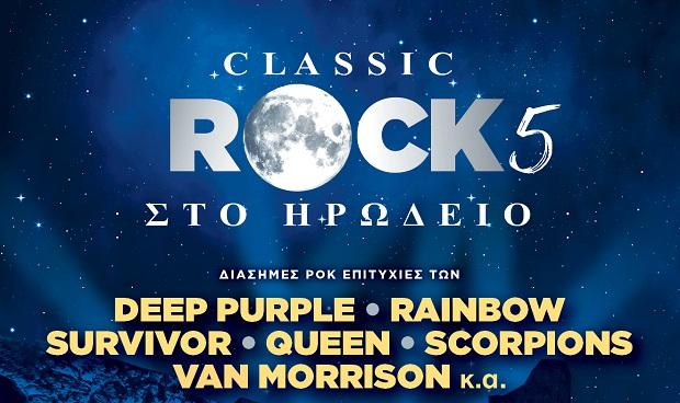 Για 5η χρονιά η καρδιά της rock μουσικής χτυπά με κλασσικούς ήχους στο Ηρώδειο από μεγάλους rock stars της παγκόσμιας μουσικής σκηνής!