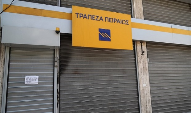 Λουκέτα βάζουν οι τράπεζες σε υποκαταστήματά τους