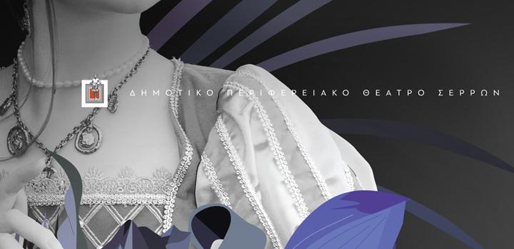Θέατρο Χυτήριο: «ΑΜΑΛΙΑ» Μια Βαυαρή βασίλισσα στο νεοσύστατο Ελληνικό κράτος – 17 και 18 Σεπτεμβρίου, ΔΗ.ΠΕ.ΘΕ.  ΣΕΡΡΩΝ