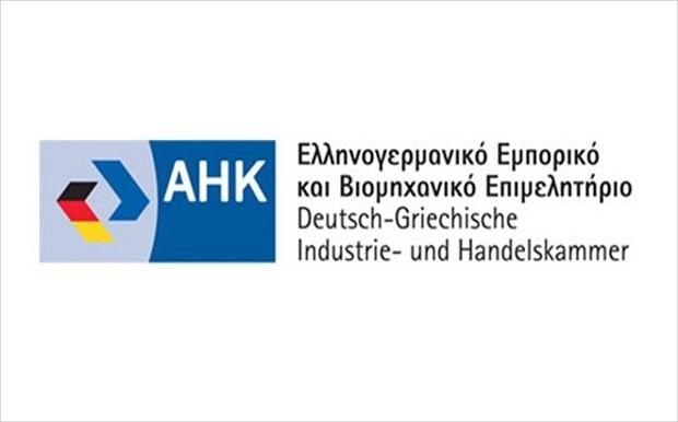 Ελληνογερμανικό Επιμελητήριο: Στις 24 Νοεμβρίου το 2ο Φόρουμ Καινοτομίας, με τίτλο «Η Καινοτομία οδηγεί τις εξελίξεις»