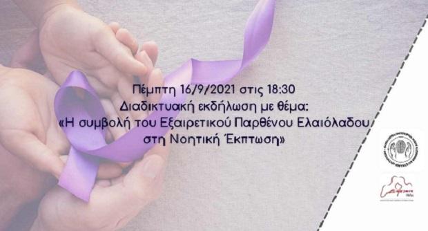 Διαδικτυακή εκδήλωση με θέμα: «Η συμβολή του Εξαιρετικού Παρθένου Ελαιόλαδου στη Νοητική Έκπτωση»