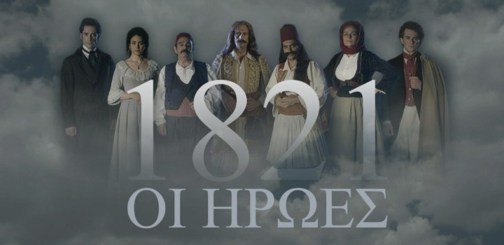 1821: ΟΙ ΗΡΩΕΣ – Πρεμιέρα, την Παρασκευή 1η Οκτωβρίου στις 21.00 (trailer)