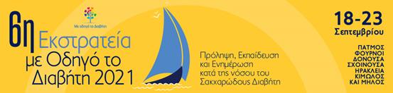 """Το ιστιοπλοϊκό της ΑΜΚΕ """"Με Οδηγό το Διαβήτη"""" ταξιδεύει στο Αιγαίο με """"σημαία"""" του την πρόληψη"""