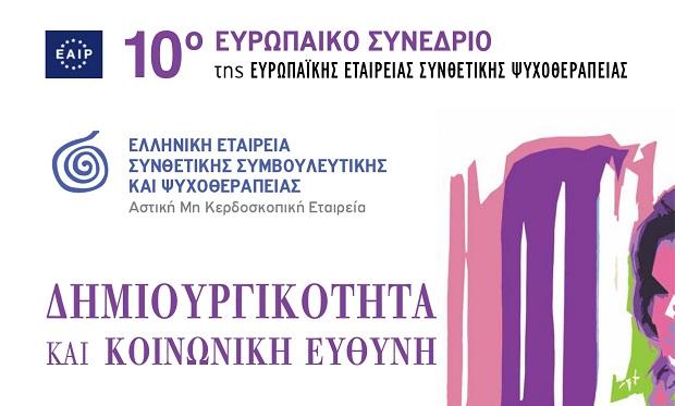 10o Ευρωπαϊκό Συνέδριο της Ευρωπαϊκής Εταιρείας Συνθετικής Ψυχοθεραπείας, 8 & 9/10 online