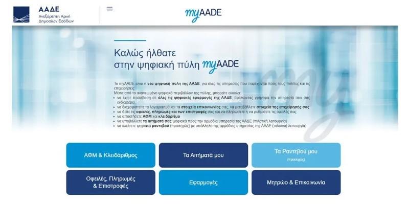 Τέλος το taxisnet, ήρθε το myaade.gov.gr