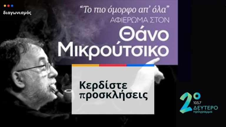 Συναυλία  -αφιέρωμα στον Θάνο Μικρούτσικο – Κερδίστε προσκλήσεις στο Δεύτερο Πρόγραμμα 103,7