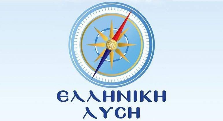 Ελληνική Λύση: Εθνικό έγκλημα η αποχώρηση του Δημοσίου από τη ΔΕΗ