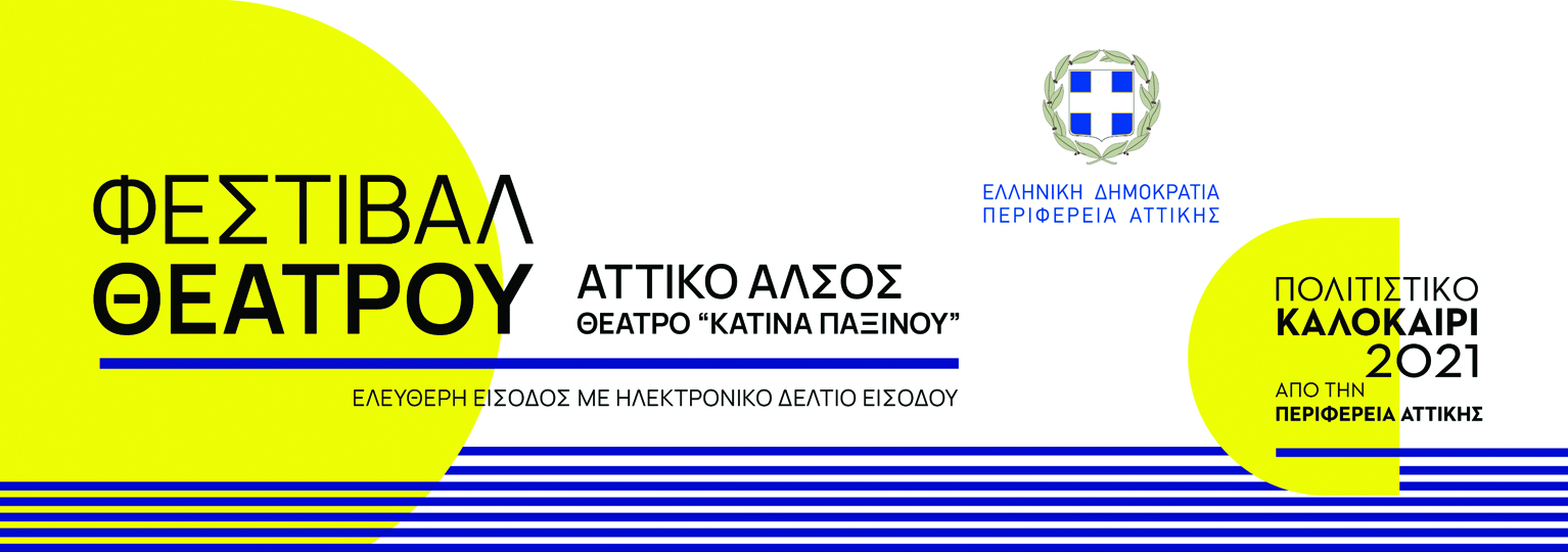 «Φεστιβάλ Θεάτρου» από την Περιφέρεια Αττικής στο Αττικό Άλσος