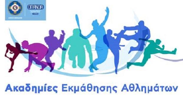 Ανοίγουν οι εγγραφές για τις Ακαδημίες Εκμάθησης Αθλημάτων (τένις, στίβου και αυτοάμυνας) του ΟΠΑΝΔΑ, για παιδιά 6-15 ετών, ενηλίκους, και υποψήφιους για στρατιωτικές σχολές και Τ.Ε.Φ.Α.Α.