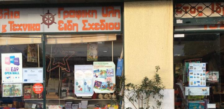 Χάνονται τα βιβλιοπωλεία στον Πειραιά