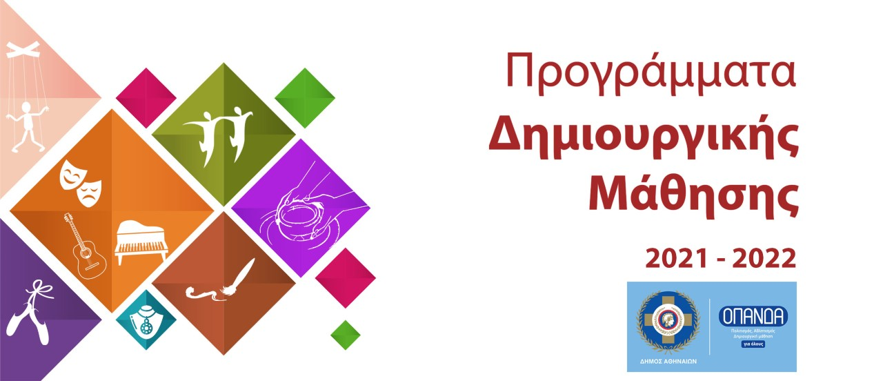 Δήμος Αθηναίων: Εγγραφές για 19 δραστηριότητες σε 11 Κέντρα Δημιουργικής Μάθησης του ΟΠΑΝΔΑ