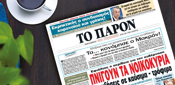 """Διαβάστε την Κυριακή στο """"ΠΑΡΟΝ"""": Εφιάλτης για την κυβέρνηση η ακρίβεια"""
