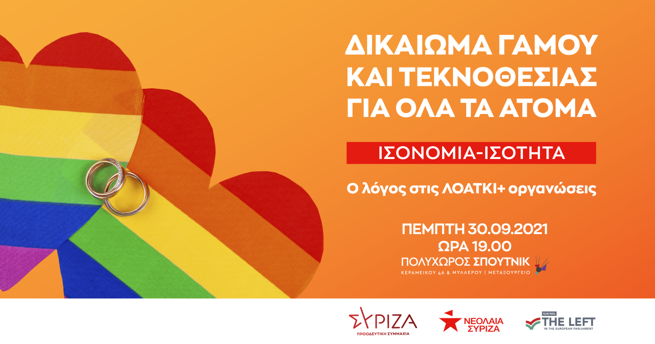 Ο ΣΥΡΙΖΑ-Προοδευτική Συμμαχία δίνει το λόγο στις ΛΟΑΤΚΙ+ οργανώσεις – Δείτε LIVE την εκδήλωση-συζήτηση