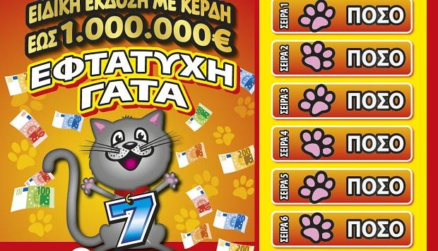 Δεύτερη ευκαιρία για κέρδη έως και 1.000.000 ευρώ από τα νέα ΣΚΡΑΤΣ «ΕΦΤΑΤΥΧΗ ΓΑΤΑ» –  50 τυχεροί θα συμμετάσχουν σε ειδική κλήρωση
