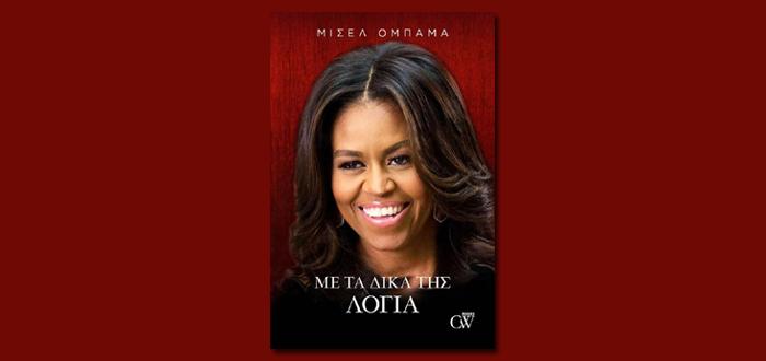 «Μισέλ Ομπάμα – Με τα δικά της λόγια» από τις εκδόσεις CreamyW Books
