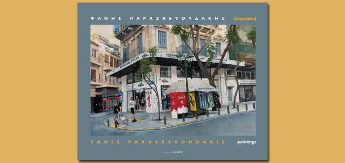 Φάνης Παρασκευουδάκης – Ζωγραφική
