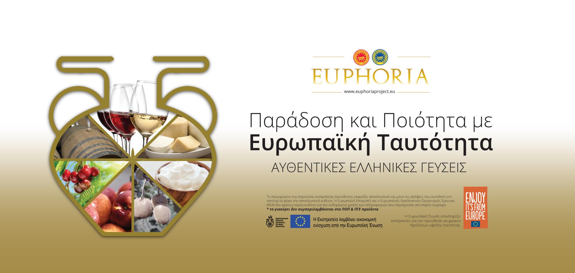 Παρουσίαση Έργου Euphoria – Ενίσχυση Ανταγωνιστικότητας Αγροτικών Προϊόντων