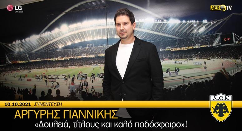 Γιαννίκης: «Σκληρή δουλειά, τίτλοι και θέαμα» (video)