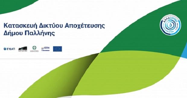 Νέα φάση αιτήσεων για σύνδεση στην Αποχέτευση και Επιστολή – Πρόσκληση Δημάρχου Παλλήνης, Αθανασίου Ζούτσου, προς ιδιοκτήτες ακινήτων