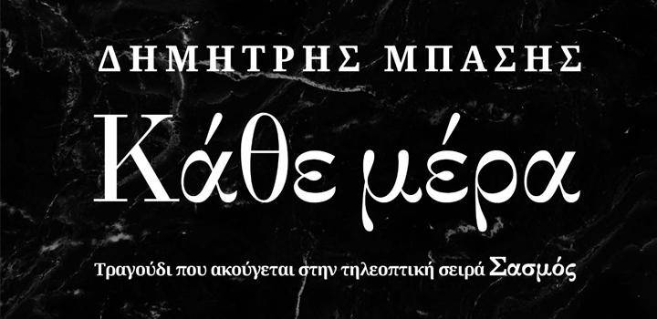 Δημήτρης Μπάσης – «Κάθε Μέρα»: Νέο τραγούδι από την σειρά «Σασμός» (official lyric video)