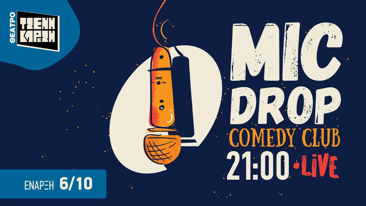 """Θέατρο """"Τζένη Καρέζη"""": Αυτό το Φθινόπωρο η Αθήνα υποδέχεται το """"MIC DROP Comedy Club"""""""