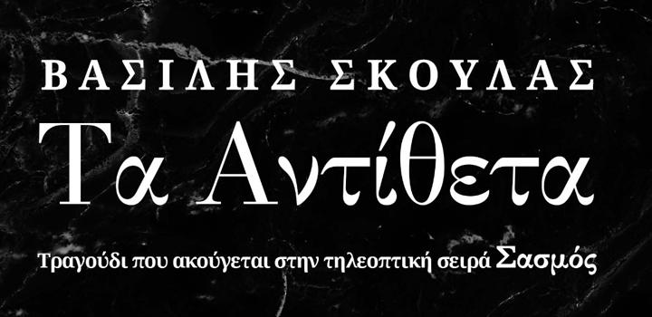 Βασίλης Σκουλάς – «Τα Αντίθετα»: Νέο τραγούδι από τη σειρά «Σασμός» (official lyric video)