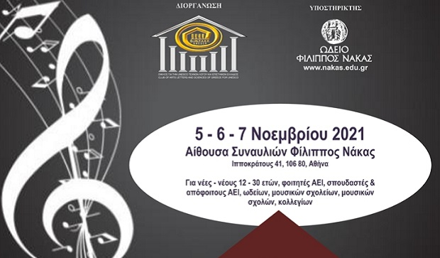 6ος Πανελλήνιος Διαγωνισμός Μουσικής 2021 του Ομίλου για την UNESCO Τεχνών, Λόγου και Επιστημών Ελλάδος