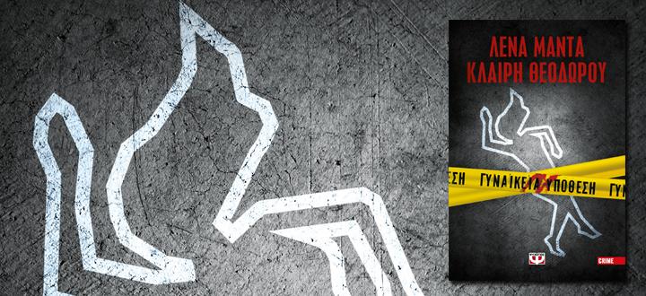 ΓΥΝΑΙΚΕΙΑ ΥΠΟΘΕΣΗ – Το crime μυθιστόρημα που θα συζητηθεί!