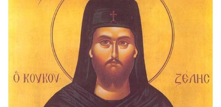 Την 1η Οκτωβρίου τιμάται ο Όσιος Ιωάννης ο ψάλτης ο καλούμενος Κουκουζέλης